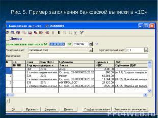 Рис. 5. Пример заполнения банковской выписки в «1С»