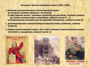 Великая Отечественная война (1941-1945) 1. Военная история Великой Отечественной