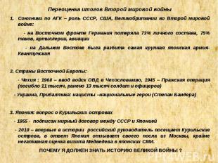 Переоценка итогов Второй мировой войны Союзники по АГК – роль СССР, США, Великоб