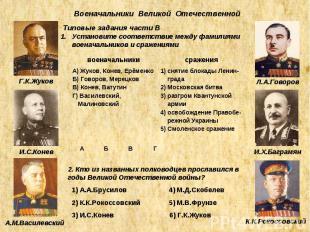 Военачальники Великой Отечественной Г.К.Жуков И.С.Конев А.М.Василевский Л.А.Гово