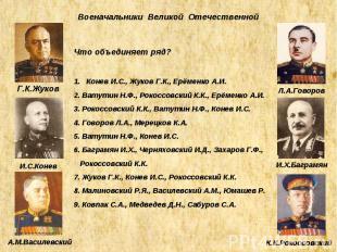 Военачальники Великой Отечественной Г.К.Жуков А.М.Василевский И.С.Конев Л.А.Гово