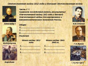 Отечественная война 1812 года и Великая Отечественная война Часть С 7. Сравните