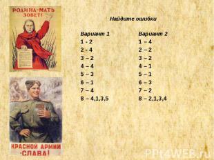 Найдите ошибки Вариант 1 1 - 2 2 - 4 3 – 2 4 – 4 5 – 3 6 – 1 7 – 4 8 – 4,1,3,5 В
