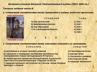 Военная история Великой Отечественной войны (1941-1945 гг.) Типовые задания част