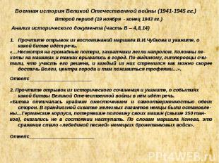 Военная история Великой Отечественной войны (1941-1945 гг.) Второй период (19 но