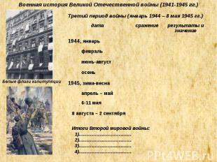 Военная история Великой Отечественной войны (1941-1945 гг.) Третий период войны