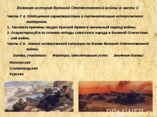 Военная история Великой Отечественной войны в части С Часть С 4. Обобщенная хара