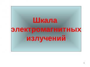 * Шкала электромагнитных излучений