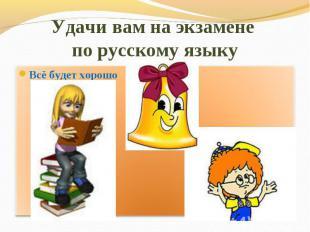 Удачи вам на экзамене по русскому языку Всё будет хорошо