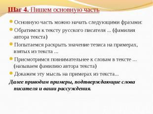 Шаг 4. Пишем основную часть Основную часть можно начать следующими фразами: Обра