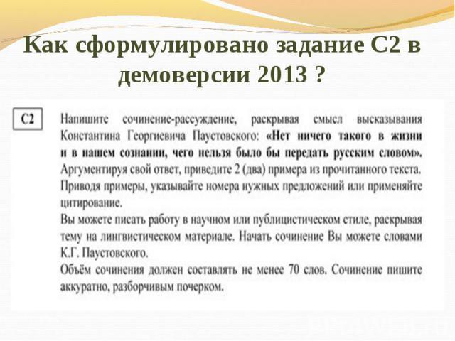 Как сформулировано задание С2 в демоверсии 2013 ?