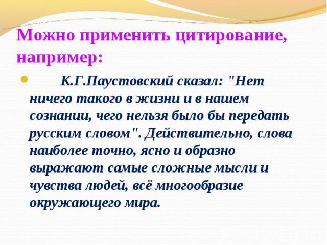 Можно применить цитирование, например: К.Г.Паустовский сказал: \