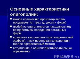 Основные характеристики олигополии: малое количество производителей-продавцов (о