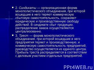 2. Синдикаты — организационная форма монополистического объединения, при которой