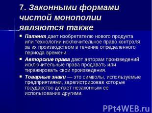 7. Законными формами чистой монополии являются также Патент дает изобретателю но