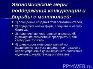 Экономические меры поддержания конкуренции и борьбы с монополией: 1) поощрение с