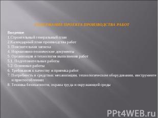 СОДЕРЖАНИЕ ПРОЕКТА ПРОИЗВОДСТВА РАБОТ Введение 1.Строительный генеральный план 2