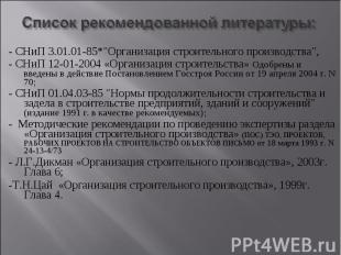 """- СНиП 3.01.01-85*\""""Организация строительного производства\"""", - СНиП 12-01-2004"""