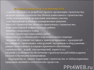 Исходные материалы для разработки ПОС - задание заказчика на разработку проекта
