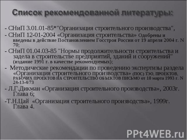 - СНиП 3.01.01-85*\