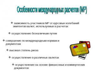 зависимость участников МР от курсовых колебаний эмитентов валют, используемых в