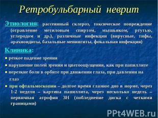 Ретробульбарный неврит Этиология: рассеянный склероз, токсическое повреждение (о