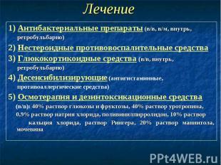 Лечение 1) Антибактериальные препараты (в/в, в/м, внутрь, ретробульбарно) 2) Нес