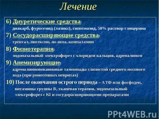 Лечение 6) Диуретические средства: диакарб, фуросемид (лазикс), гипотиазид, 50%