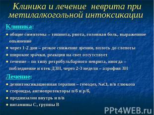 Клиника и лечение неврита при метилалкогольной интоксикации Клиника: ● общие сим