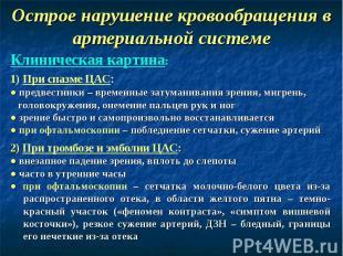 Клиническая картина: 1) При спазме ЦАС: ● предвестники – временные затуманивания