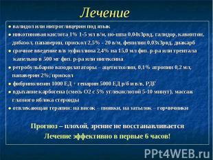 Лечение ● валидол или нитроглицерин под язык ● никотиновая кислота 1% 1-5 мл в/м