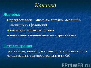 Клиника Жалобы: ● предвестники – «искры», зигзагы «молний», «вспышки» (фотопсии)
