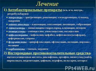 Лечение 1) Антибактериальные препараты (в/в, в/м, внутрь, ретробульбарно): ● мак