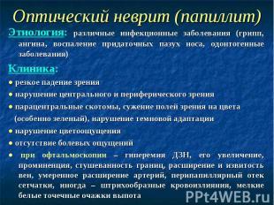 Оптический неврит (папиллит) Этиология: различные инфекционные заболевания (грип