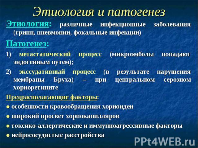 Этиология и патогенез Этиология: различные инфекционные заболевания (грипп, пневмонии, фокальные инфекции) Патогенез: 1) метастатический процесс (микроэмболы попадают эндогенным путем); 2) экссудативный процесс (в результате нарушения мембраны Бруха…