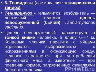 6. Тениидозы (две инвазии: тениаринхоз и тениоз). Тениаринхоз - гельминтоз, возб