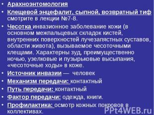 Арахноэнтомология Клещевой энцефалит, сыпной, возвратный тиф смотрите в лекции №