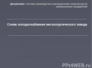 Схема холодоснабжения металлургического завода Дисциплина: Системы производства