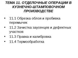 ТЕМА 11. ОТДЕЛОЧНЫЕ ОПЕРАЦИИ В КУЗНЕЧНО-ШТАМПОВОЧНОМ ПРОИЗВОДСТВЕ 11.1 Обрезка о