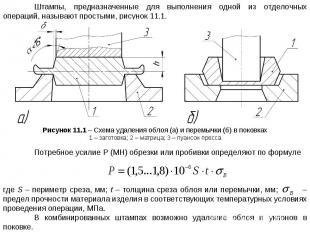 Штампы, предназначенные для выполнения одной из отделочных операций, называют пр