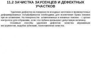 11.2 ЗАЧИСТКА ЗАУСЕНЦЕВ И ДЕФЕКТНЫХ УЧАСТКОВ Удаление дефектов на поверхности ис
