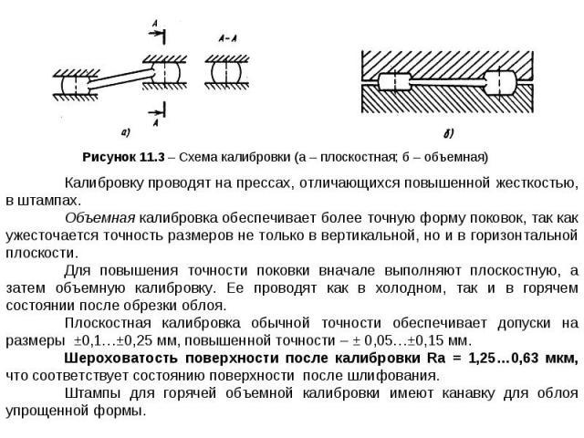 Калибровку проводят на прессах, отличающихся повышенной жесткостью, в штампах. Объемная калибровка обеспечивает более точную форму поковок, так как ужесточается точность размеров не только в вертикальной, но и в горизонтальной плоскости. Для повышен…