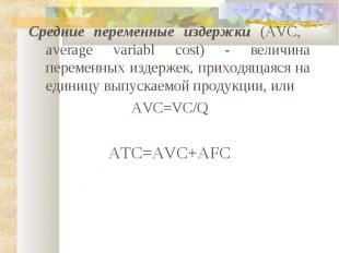 Средние переменные издержки (AVC, average variabl cost) - величина переменных из