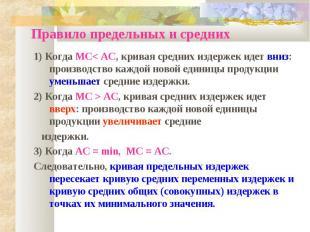 Правило предельных и средних 1) Когда MC< AC, кривая средних издержек идет вниз: