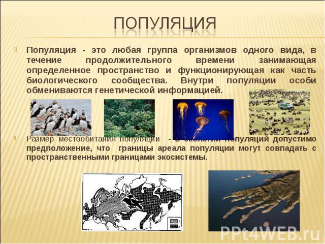 Популяция - это любая группа организмов одного вида, в течение продолжительного времени занимающая определенное пространство и функционирующая как часть биологического сообщества. Внутри популяции особи обмениваются генетической информацией. Размер …