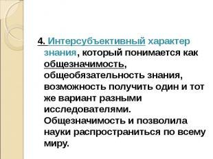 4. Интерсубъективный характер знания, который понимается как общезначимость, общ