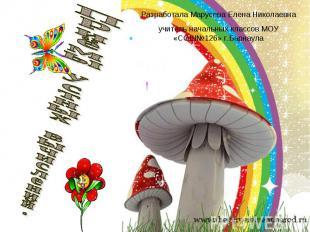 Разработала Марусева Елена Николаевна учитель начальных классов МОУ «СОШ№126» г.