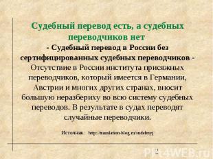Судебный перевод есть, а судебных переводчиков нет - Судебный перевод в России б