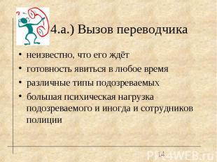 4.а.) Вызов переводчика неизвестно, что его ждёт готовность явиться в любое врем