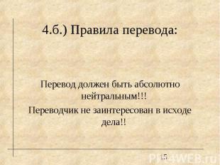 4.б.) Правила перевода: Перевод должен быть абсолютно нейтральным!!! Переводчик